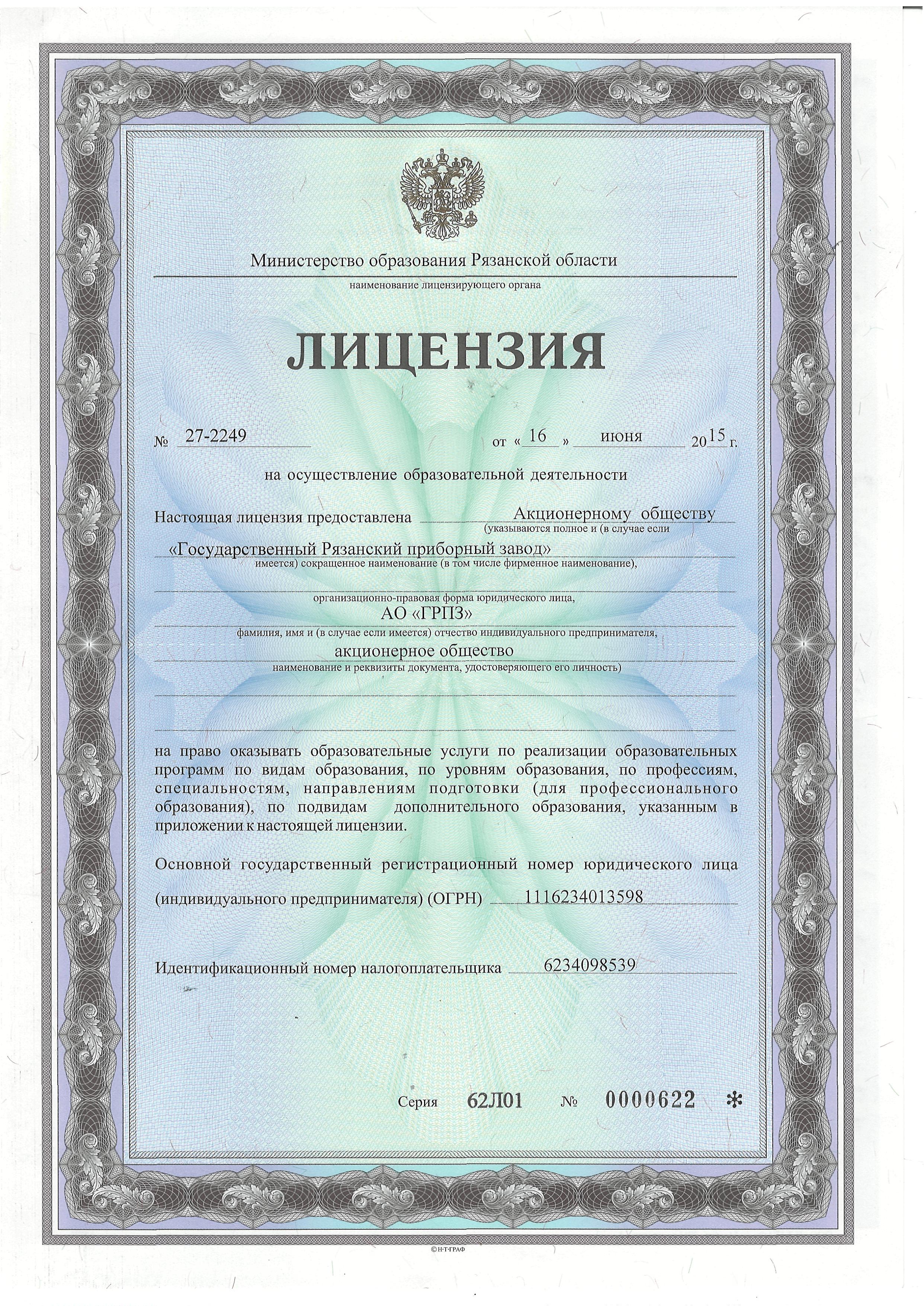 лицензия0001
